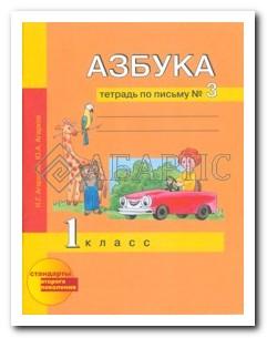 Агаркова (Перспективная начальная школа) Азбука 1 Класс часть 3 Тетрадь по письму (ФГОС)