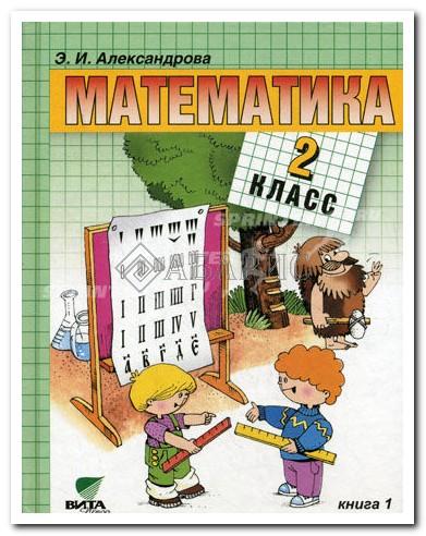 Александрова Математика 2 Класс (комплект в двух частях) Учебник (ФГОС)