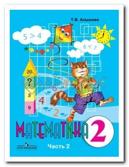 Алышева Математика 2 Класс Учебник (комплект из двух частей) (8 вид)