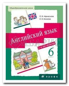 Афанасьева Английский язык 6 Класс Учебник (2-й год обучения) (с диском)