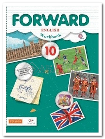 Forward English Student Book 10 Класс Гдз