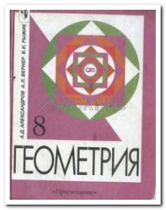 Александров Геометрия 8 Класс Учебник углубленный уровень