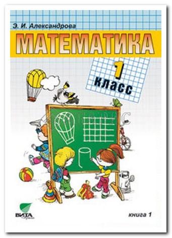Александрова Математика 1 Класс Учебник (комплект в двух частях) (ФГОС)
