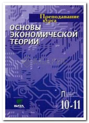 Решебник по основам экономической теории 10-11 кл под ред иванова с.и