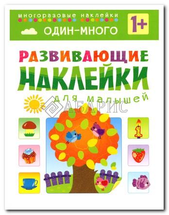 1-3 года Развивающие наклейки для малышей Один - много (Многоразовые наклейки)