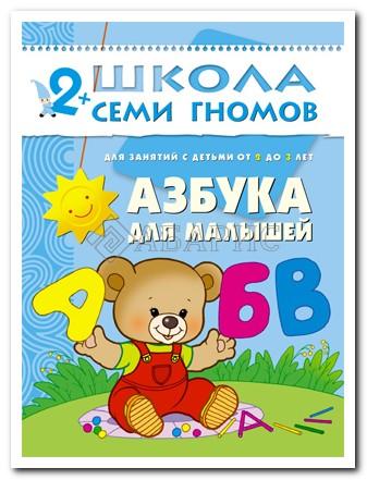 Азбука для малышей Для занятий с детьми от 2 до 3 лет / Школа семи гномов