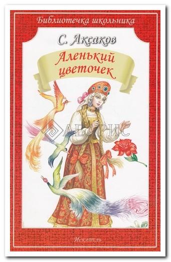 Аксаков Аленький цветочек / Библиотека школьника