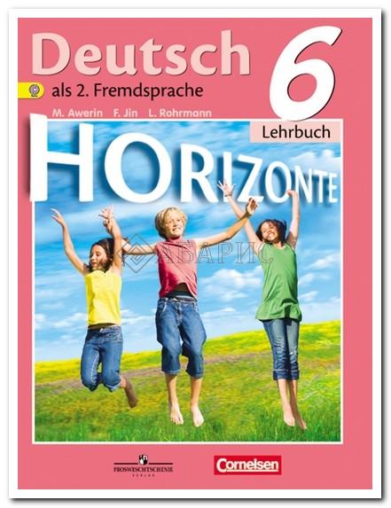 Аверин (Горизонты) Немецкий язык 6 Класс Учебник Lehrbuch (ФГОС)