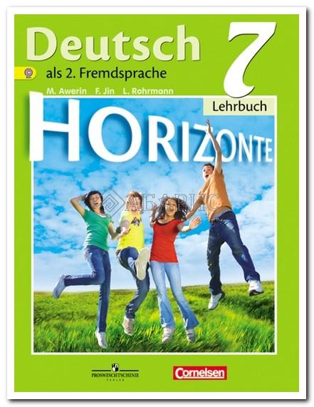Аверин (Горизонты) Немецкий язык 7 Класс Учебник Lehrbuch (ФГОС)