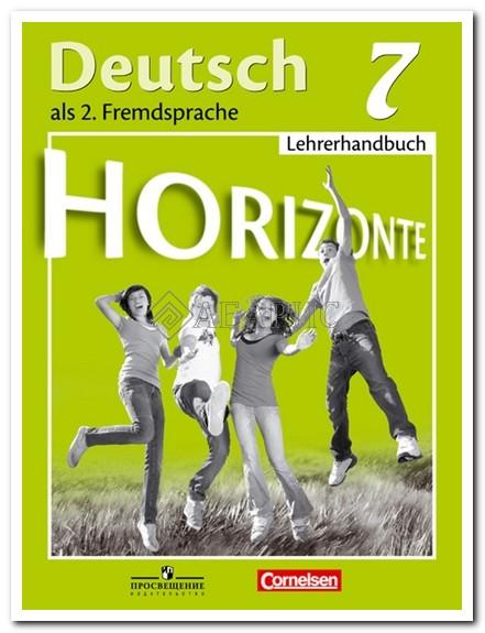 Аверин (Горизонты) Немецкий язык 7 Класс Книга для учителя Lehrerhandbuch