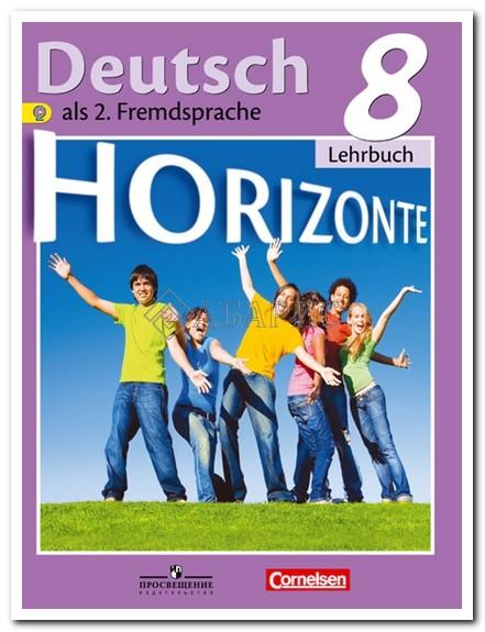 Аверин (Горизонты) Немецкий язык 8 Класс Учебник Lehrbuch (ФГОС)