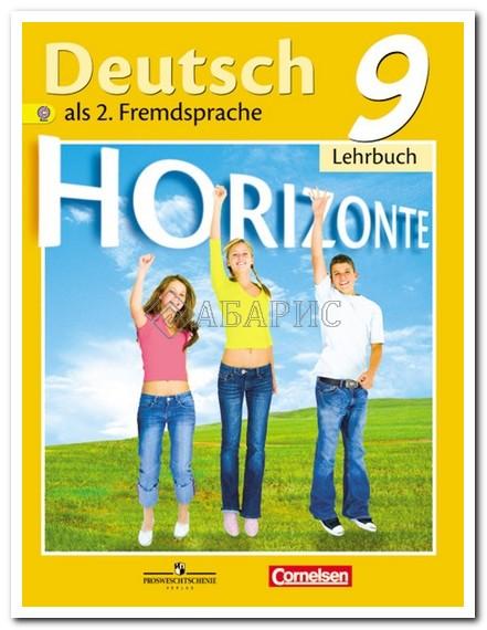 Аверин (Горизонты) Немецкий язык 9 Класс Учебник Lehrbuch (ФГОС)