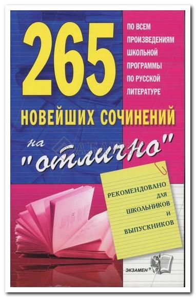 265 новейших сочинений на отлично