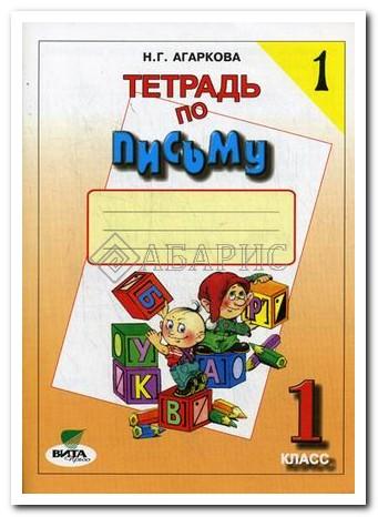Агаркова 1 Класс (комплект в четырех частях) Тетрадь по письму (ФГОС)