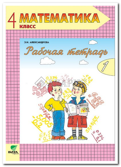 Александрова (Элькони-Давыдова) Математика 4 Класс Рабочая тетрадь (комплект в двух частях)