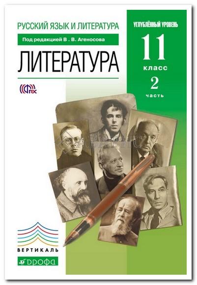 Агеносов (Вертикаль) Литература 11 Класс Учебник (Углубленный уровень) ( в комплекте из двух частей) (ФГОС)