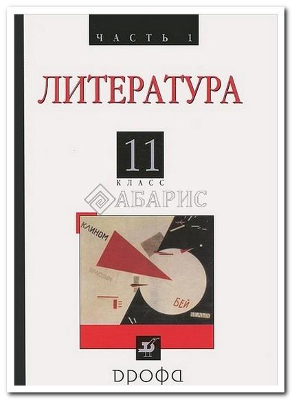 Агеносов Литература 11 Класс Учебник Русская литература XX века (комплект из двух частей)