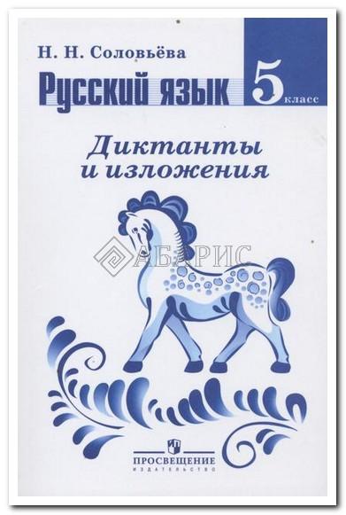 Материалы контрольные диктанты по российскому языку в 5 классе