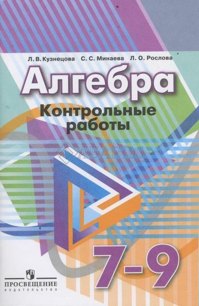 Алгебра 8 класс Самостоятельные работы Александрова ответы