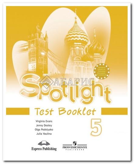 задания по английскому 5 класса spotlight