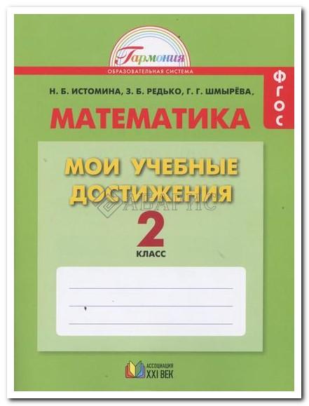 Истомина Гармония Математика Класс Мои учебные достижения  Истомина Гармония Математика 2 Класс Мои учебные достижения Контрольные работы ФГОС