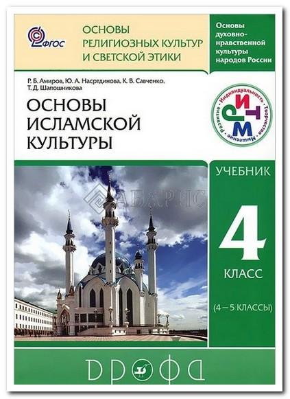 Амиров (Ритм) Основы исламской культуры 4-5 Класс Учебник (ФГОС)
