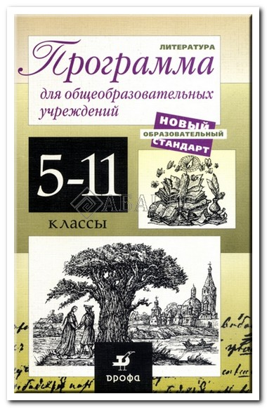 Рабочая Программа Курдюмова 11 Класс