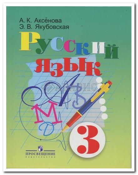 Аксенова Русский язык 3 Класс Учебник (8 вид)