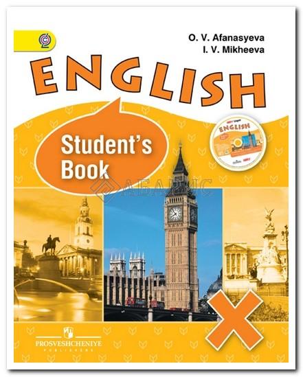 Афанасьева Английский язык 10 Класс Учебник (с диском) (ФГОС)