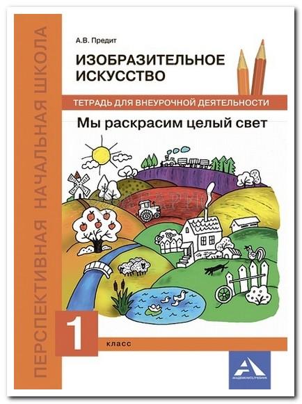Рабочие Программы По Пнш Ершовой Татьяны Анатольевны 4 Класс