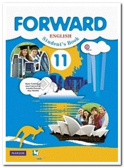 Вербицкая (Алгоритм успеха) Английский язык 11 Класс Учебник Forward (с CD диском) (базовый уровень) (ФГОС)