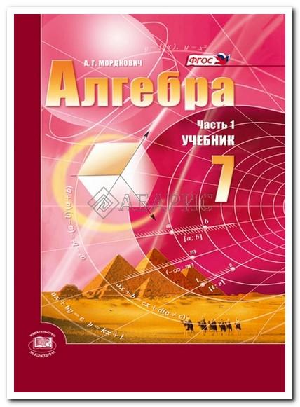 учебник скачать задачник алгебру и 7 класс мордкович
