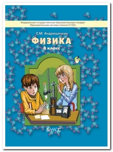 Андрюшечкин (Школа 2100) Физика 8 Класс Учебник