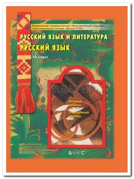 класс 6 бунеев гдз автор русскому по