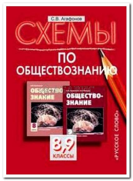 Агафононов Обществознание 8-9 Класс Схемы к УМК Кравченко