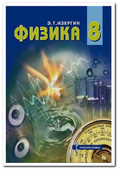 Учебник Физика. 7 Класс 2010
