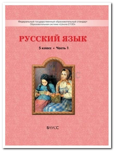 Гдз русский язык 5 класс школа 2100 бунеев часть 2