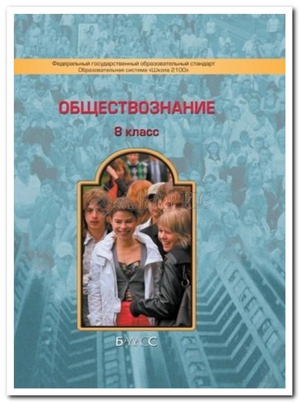 Гдз По Обществознанию 8 Класс Данилов Сизова