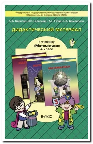 ГДЗ решебник дидактический материал по математике 4 класс Козлова