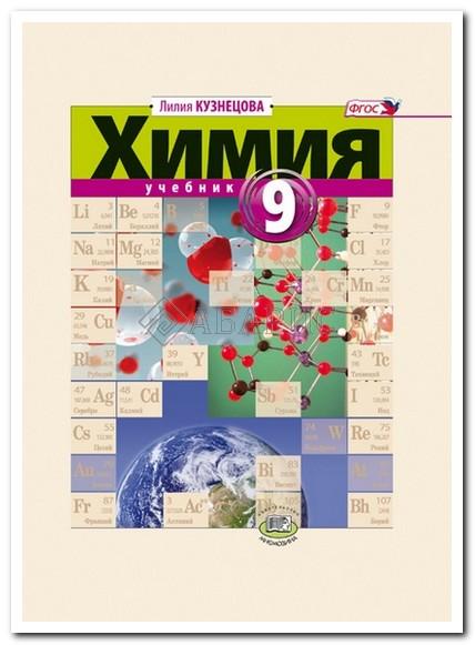 9 учебник класс по гдз химии кузнецова лилия михайловна