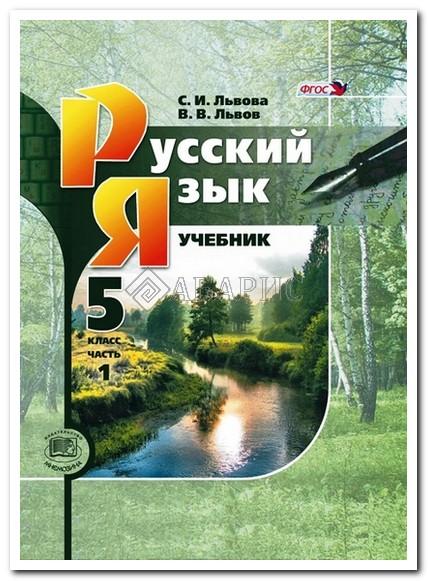 1 языку гдз русскому часть учебник класс по 5 гдз львов