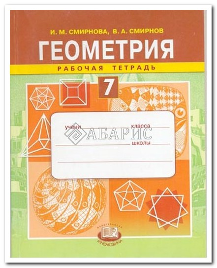 геометрия 7 класс смирнов смирнова гдз тетрадь