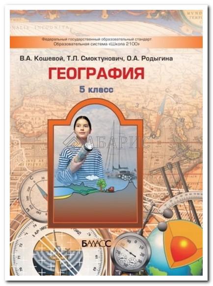 учебник кошевая 5 по географии класс гдз