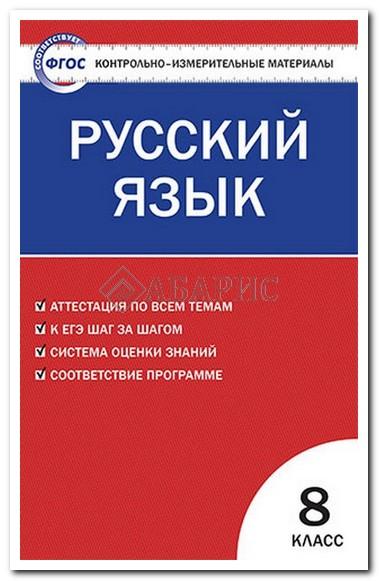 Контрольно измерительный материал русский язык 8 класс ответы