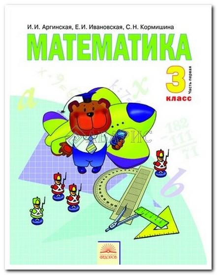 3 класс математика аргинская решебник.