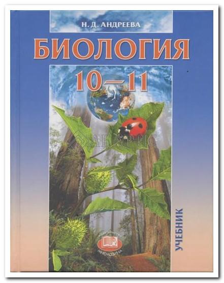 Андреева Биология 10-11 Класс Учебник (ФГОС)