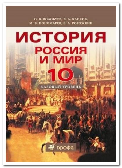 Учебник волобуева по истории palacetopik.