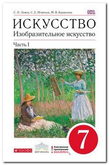 ГДЗ по ИЗО 7 класс Ломов учебник