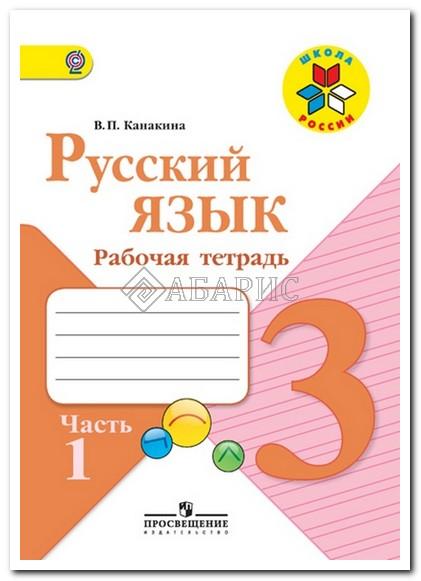 ГДЗ по Русскому языку 3 класс С.В. Иванов