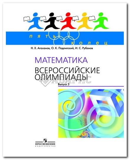 Агаханов Всероссийские олимпиады Математика Выпуск 3 / Пять колец